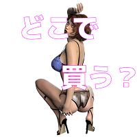 女装グッズ・服はどこで買う?ネット通販ショップ 専門リアルショップの紹介!