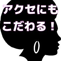 【女装のコツ】アクセサリー 小物にもこだわるともっと女性らしくなれる!