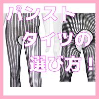 【女子力アップ】女装オナニーに最適なパンスト ストッキング タイツの選び方 デニール別特徴も解説!