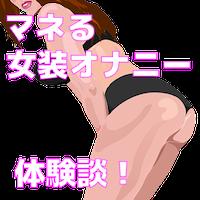 カップレスブラ マイクロミニショートパンツ 網タイツ女装で興奮したオナニー体験談!