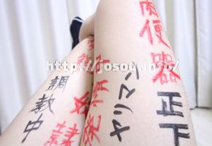 足組み女装足〜落書きバージョン