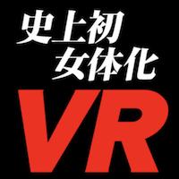 VRを使った女体化レズセックス体験がヤバい!これが最先端の女装オナニーのオカズ!【アダルトVR動画】
