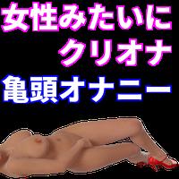 女装オナニーならではの気持ちいい亀頭オナニーの方法ペニクリ愛撫のやり方