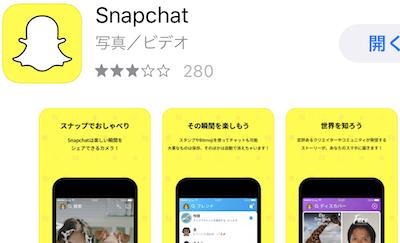 Snapchat(スナップチャット)アプリ
