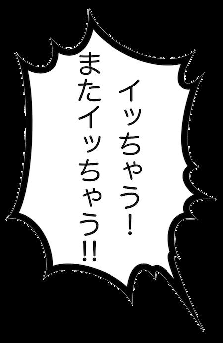 イッちゃう!またイッちゃう!!